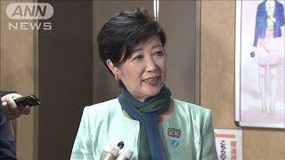 小池知事が二階幹事長と面会 台風被害で支援要請(19/09/27)