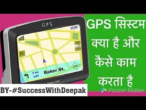 Global Positioning System(GPS) in hindi | How GPS tracker Works | #GPS | #ncc