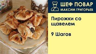 Пирожки со щавелем . Рецепт от шеф повара Максима Григорьева