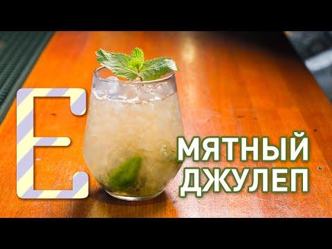 Рецепт Мятный джулеп  рецепт коктейля Едим ТВ