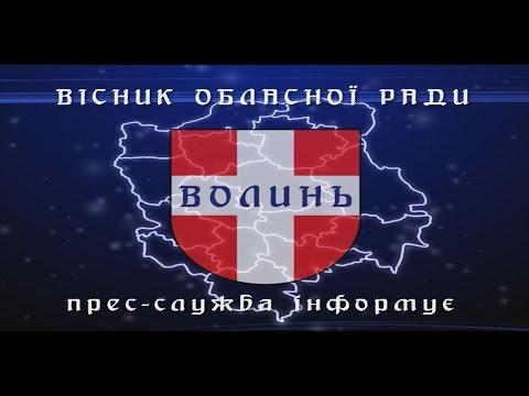 Волинська облрада: Вісник Волинської облради  05 27 2017