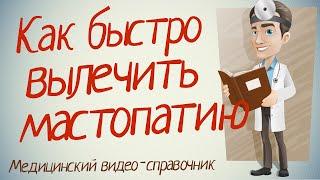 видео Лечение мастопатии народными средствами