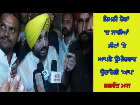Bhagwant Mann Speaks on By elections