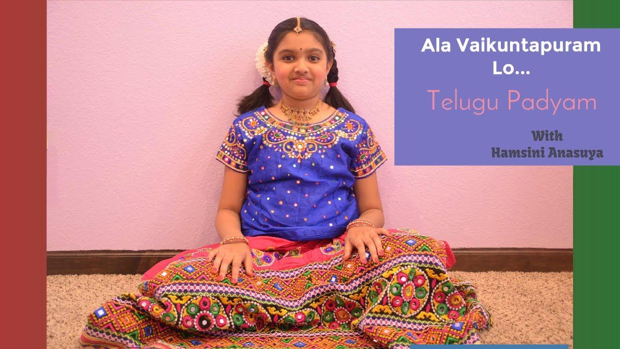 Alavaikunthapuramlo Telugu Padyam Maha Bhagavatham Gajendra Moksham Bammera Potana Youtube