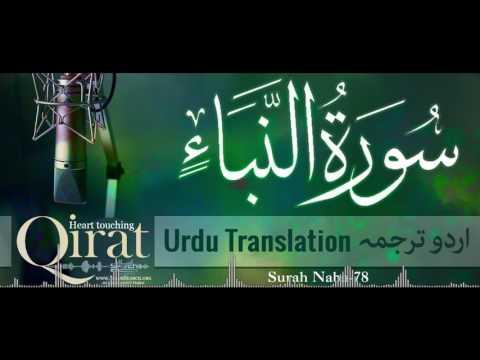 78) Surah Naba with urdu translation ┇ Quran with Urdu Translation full ┇ #Qirat ┇ IslamSearch