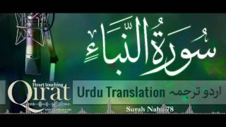 78) Surah Naba with urdu translation ┇ Quran with Urdu Translation full ┇ #Qirat ┇ IslamSearch