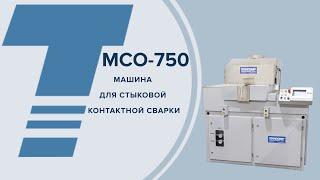 Машина для контактной стыковой сварки оплавлением МСО 750(Технологический центр «Техносвар», 2013-11-18T12:04:47.000Z)