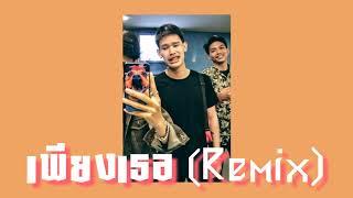 เพียงเธอ (Remix) - MEYOU, FIIXD, DIAMOND, & KANDIKEV | Cover bigboyKD |