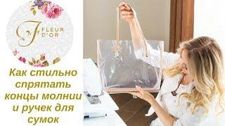 Секрет использования заглушек для молний и ремешков для пошива сумок. Видеообзор.