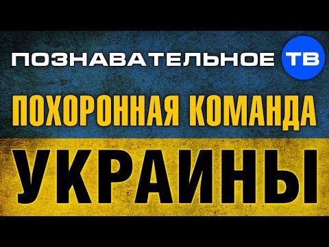 Похоронная команда Украины (Познавательное ТВ, Николай Стариков)