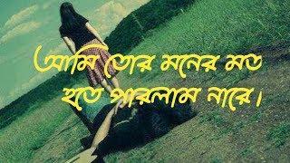 Ami Tor Moner Moto Hote Parlam Na Re | আমি তোর মনের মত হতে পারলাম নারে