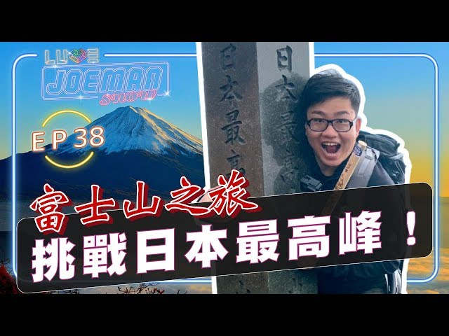【Joeman Show Ep38】挑戰日本最高峰!富士山登頂之旅!ft.胡子、雪羊、YJ