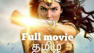 Wonder women movie Tamil/Tamil dubbed movie update#EYE entertainment