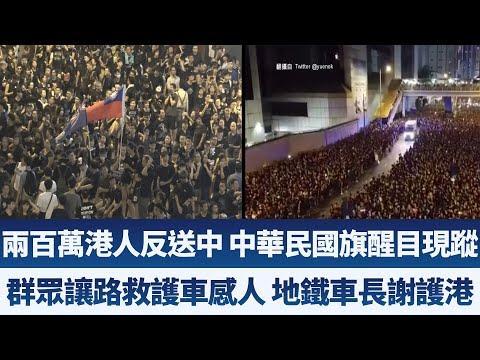 兩百萬港人反送中 中華民國旗醒目現蹤|群眾讓路救護車感人 地鐵車長謝護港|午間新聞【2019年6月17日】|新唐人亞太電視