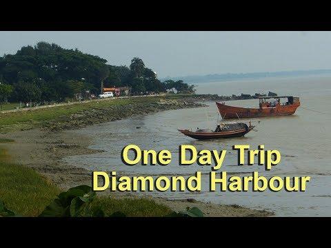 One Day Trip / Diamond Harbour, Kolkata Port Trust, West Bengal