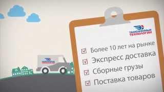 Доставка в Туркменистан(Сайт компании: www.ilogteh.ru +7 (495) 797-7157 - info@ilogteh.ru Рекламный ролик компании