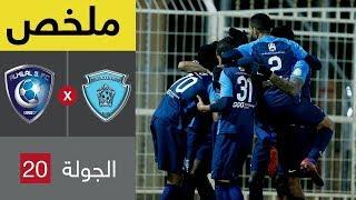 ملخص مباراة الباطن والهلال في الجولة 20 من الدوري السعودي للمحترفين