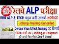 RRB ALP/TECH Joining Cancelled & Training 1600 Candidates की Cancel Corona Virus Effect