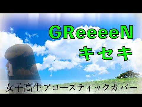 GReeeeN「キセキ」Covered By 凛