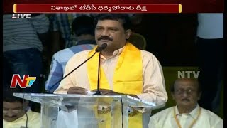 TDP Minister Ganta Srinivasa Rao Speech @ Dharma Porata Deeksha || AP Special Status || Vizag || NTV