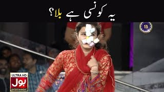 Shift The Cotton | Funny Party Game | Funny video Clip | Game Show Aisay Chalay Ga