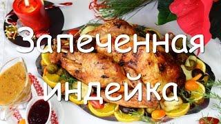Запеченная индейка целиком в духовке, простой рецепт с апельсинами
