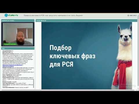 eLama: Правила рекламы в РСЯ: как запустить кампанию и не слить бюджет от 18.01.18