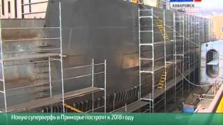 """Вести-Хабаровск. Новая суперверфь """"Звезды"""""""