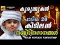 20 കിടിലൻ നബിദിന ഗാനങ്ങൾ| Nonstop Mappila Songs | Pazhaya Mappila Pattukal | Nabidina Songs video