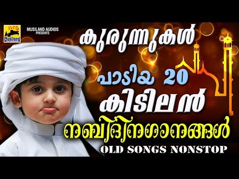20 കിടിലൻ നബിദിന ഗാനങ്ങൾ| Nonstop Mappila Songs | Pazhaya Mappila Pattukal | Nabidina Songs