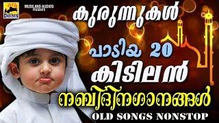 20 കിടിലൻ നബിദിന ഗാനങ്ങൾ| Nonstop Mappila Songs | Pazhaya Mappila Pattukal | Nabidina Songs