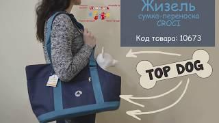 Croci сумка-переноска Жизель для кошек и собак ( 49x23x31 cm)