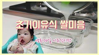 [초기이유식]쌀미음만들기/이유식쉽게만들기/이유식시작/이…