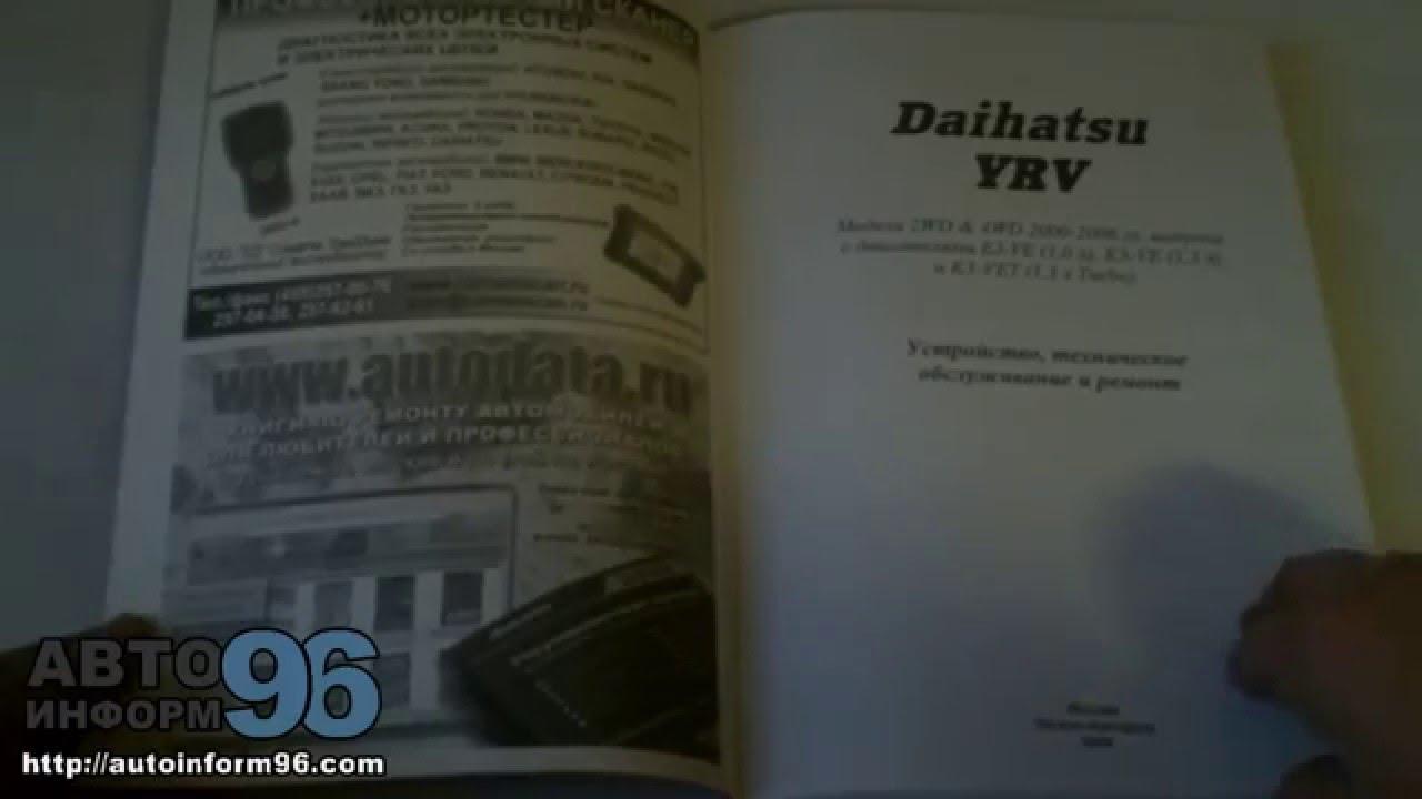 Книга по ремонту Дайхатсу УРВ (Daihatsu YRV)