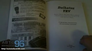 Книга по ремонту Дайхатсу УРВ (Daihatsu YRV)(, 2013-02-08T13:26:43.000Z)