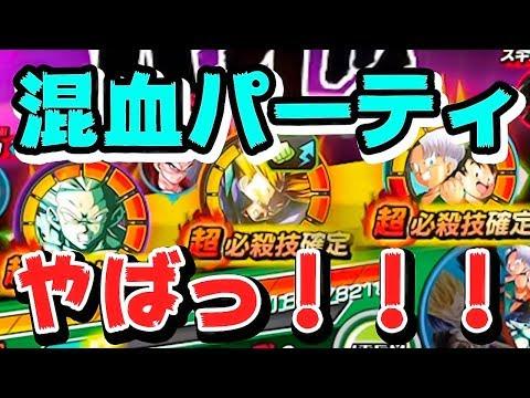 【ドッカンバトル】凸ったLRトランクス&悟天やばすぎ!強くなったウチの混血カテゴリ【Dragon Ball Z Dokkan Battle】