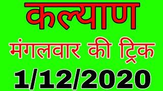KALYAN MATKA 1/12/2020 | जबरदस्त ट्रिक | Luck satta matka trick | Sattamatka | Kalyan | कल्याण