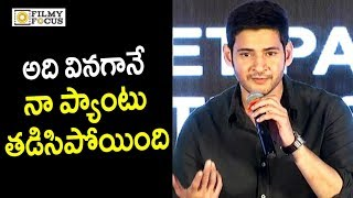Mahesh babu superb answer to media question : unseen video - filmyfocus.com