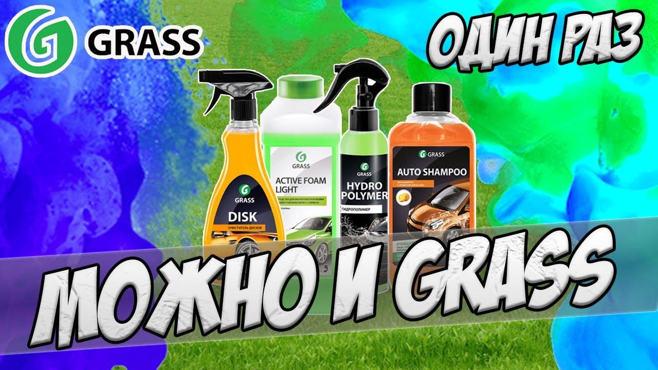 Download Один раз можно и Grass. Тест Grass Active Foam Light, гидрополимер Грасс
