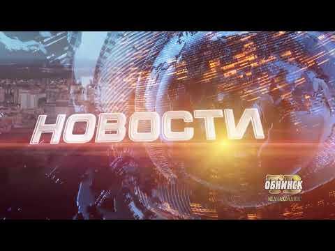Новости Обнинска 28.05.2020.