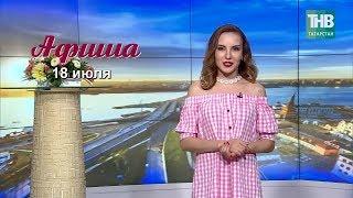 18 июля - афиша событий в Казани. Здравствуйте - ТНВ