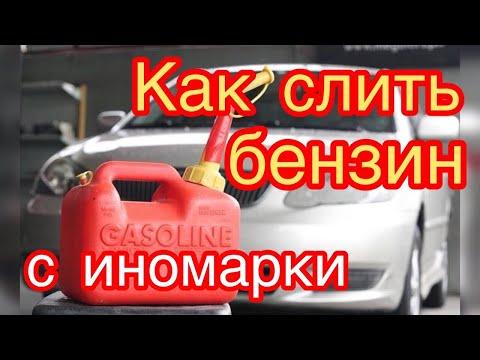 как слить бензин с иномарки?
