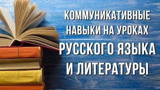 Формирование коммуникативных навыков на уроках русского языка и литературы