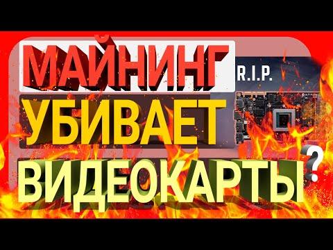 Убивает ли МАЙНИНГ Видеокарты: есть ли вредное влияние? / Топ причин поломок и отвалов GPU