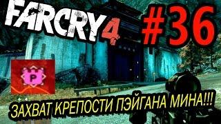 Far Cry 4 Прохождение #36 - Захват крепости Пэйгана Мина (Пэйган ОДОБРИЛ!!!)