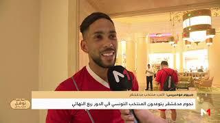 نوفل في الكان .. نجوم مدغشقر يتوعدون تونس في ربع النهائي