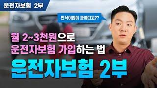 운전자보험 2부│운전자보험 필요성, 민식이법으로 반드시 필요. 싸게 가입하는 운전자보험 추천