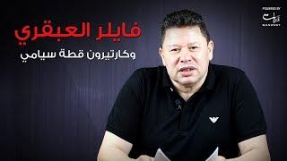 رضا عبد العال| الأهلي والزمالك