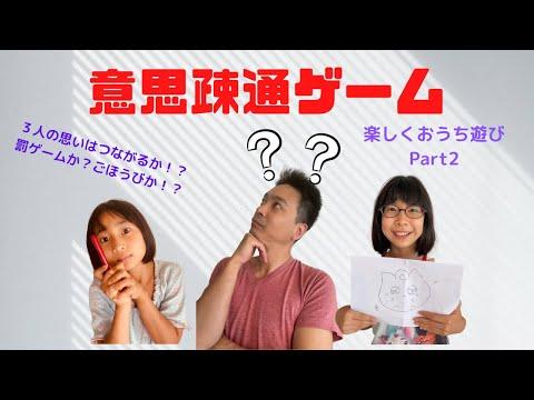【意思疎通ゲーム】 楽しくおうち遊びpart2 第9巻