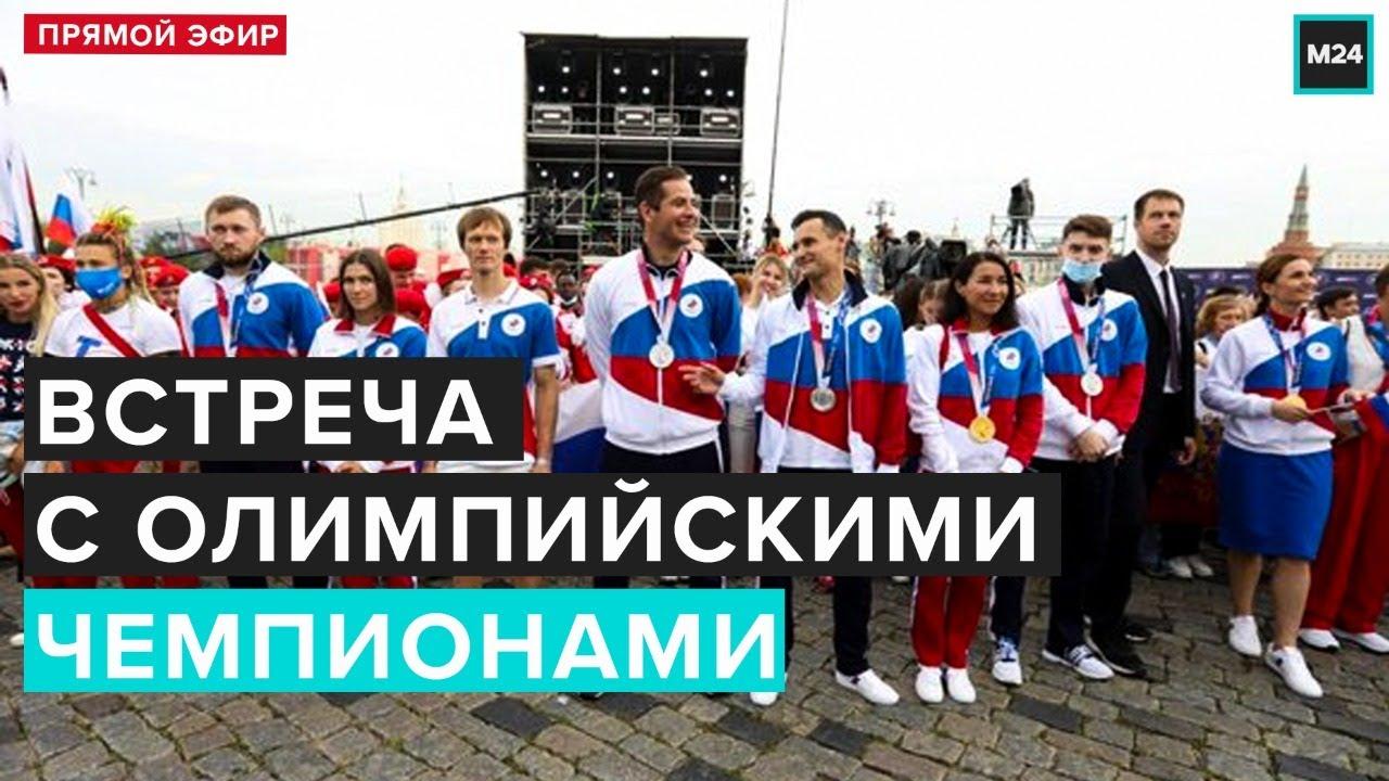 ВСТРЕЧА С ОЛИМПИЙСКИМИ ЧЕМПИОНАМИ В МОСКВЕ | Прямая трансляция - Москва 24